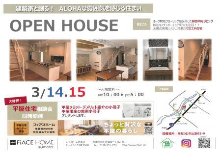 ●完成見学会開催のお知らせ 3/14.15