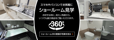 ◇リクシル360°ショールーム見学