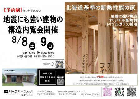 ◇【予約制】8/8.9(土・日)『構造見学会開催』南あわじ市市