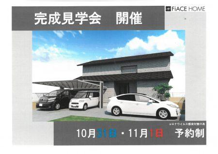 ◇完全予約制完成見学会のお知らせ 10月31日(土)11月1日(日)開催